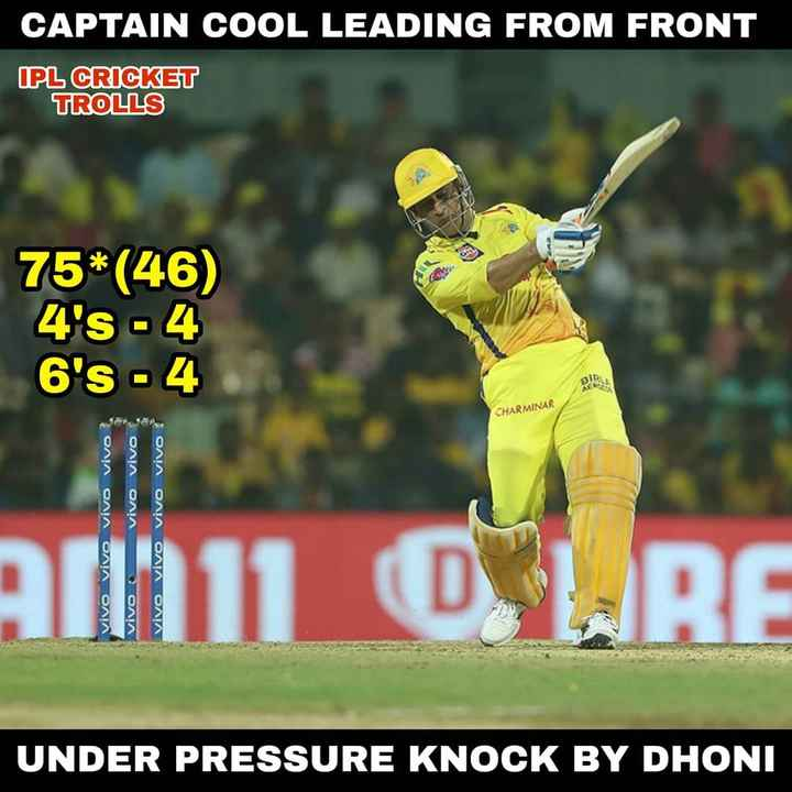 🤣 IPL મીમ્સ - CAPTAIN COOL LEADING FROM FRONT IPL CRICKET TROLLS 75 * ( 46 ) 4 ' s - 4 6 ' s - 4 CHARMINAR AM11 DARE vivo Vivo Vivo vivo vivo vivo Vivo vivo vivo vivo vivo UNDER PRESSURE KNOCK BY DHONI - ShareChat