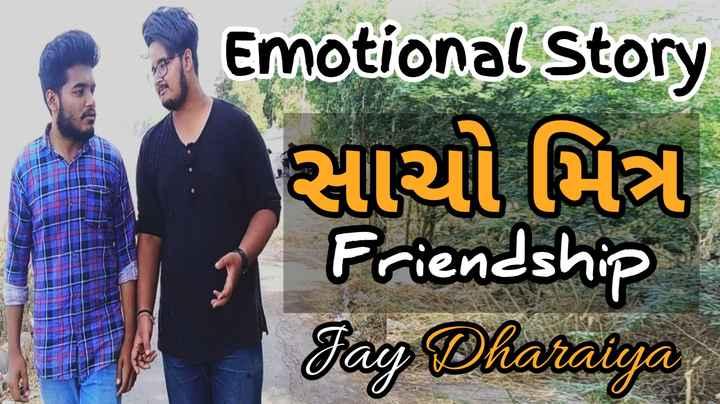 IPL વિડિઓ - Emotional Story સાચો મિત્ર Friendship Fag Dharaiya - ShareChat