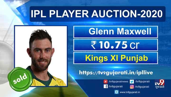 💰IPL હરાજી 2020 - IPL PLAYER AUCTION - 2020 Glenn Maxwell 10 . 75 cr Kings XI Punjab https : / / tv9gujarati . in / ipllive sold / tv9gujaratinewsy / tv9gujarati f / tv9gujarati O / tv9gujarati O www . tv9gujarati . in Jrzic - ShareChat
