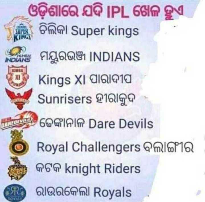 🤣IPL ଟ୍ରଲ - ଓଡ଼ିଶାରେ ଯଦି IPL ଖେଳ ହୁଏ ଚିଲିକା Super kings ଓ ମୟୁରଭଞ୍ଜ INDIANS ଏ Kings XI ପାରାଦୀପ । Sunrisers 210199 ଢେଙ୍କାନାଳ Dare Devils O Royal Challengers ବଲାଙ୍ଗୀର କଟକ knight Riders ରାଉରକେଲା Royals - ShareChat