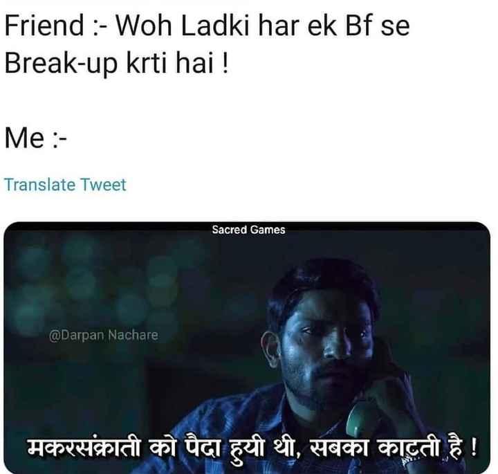 🦊IPL ମିମସ - Friend : - Woh Ladki har ek Bf se Break - up krti hai ! Me : Translate Tweet Sacred Games @ Darpan Nachare मकरसंक्राती को पैदा हुयी थी , सबका काटती है ! - ShareChat