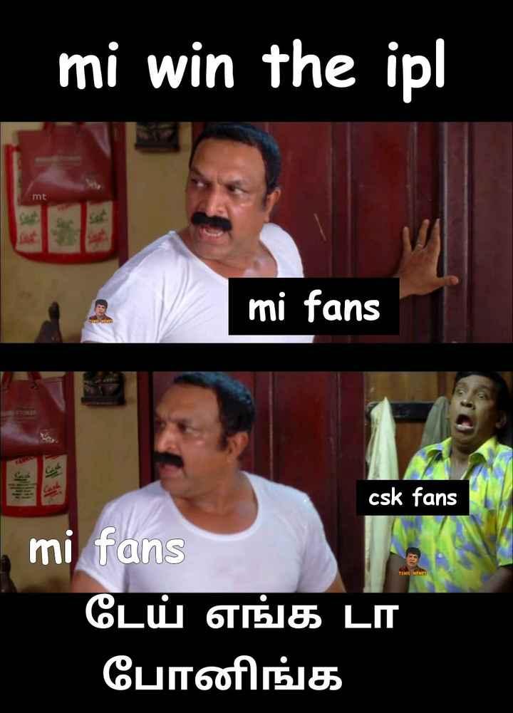 🤣 IPL ட்ரோல் - mi win the ipl mt mi fans csk fans TAMIL MOVIES mi fans டேய் எங்க டா போனிங்க - ShareChat