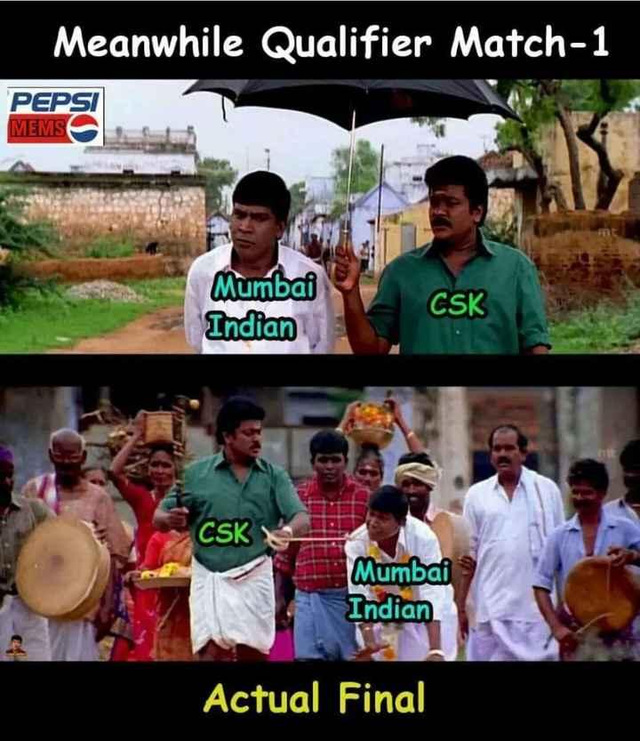 🤣 IPL ட்ரோல் - Meanwhile Qualifier Match - 1 PEPSI MEMS Mumbai Indian CSK CSK Mumbai Indian Actual Final - ShareChat