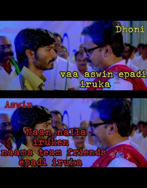 🤣 IPL ட்ரோல் - Dhoni vaa aswin epadi iruka - Aswin Naan naila irukena naama team friends or epadi iruka - ShareChat