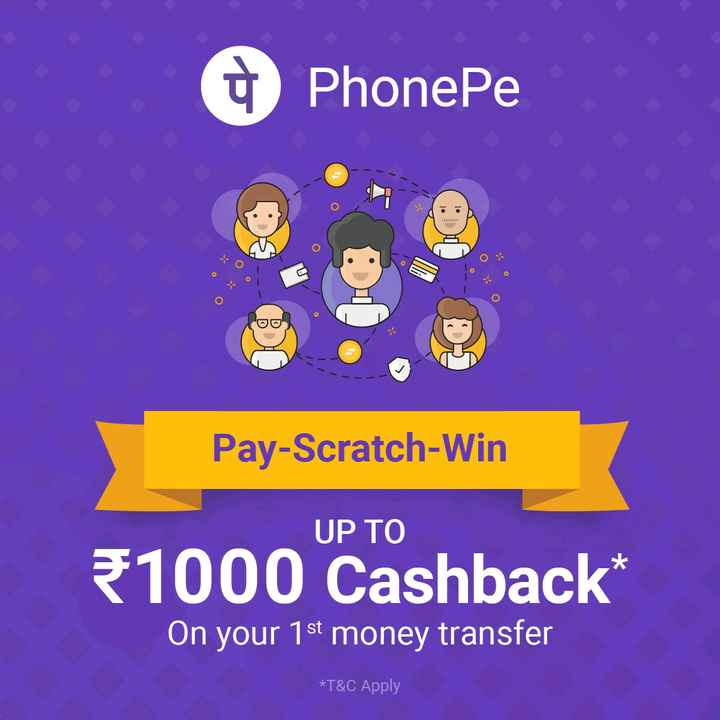 IPL ఓపెనింగ్ సెరమని - PhonePe Pay - Scratch - Win UP TO 31000 Cashback * On your 1st money transfer * T & C Apply - ShareChat