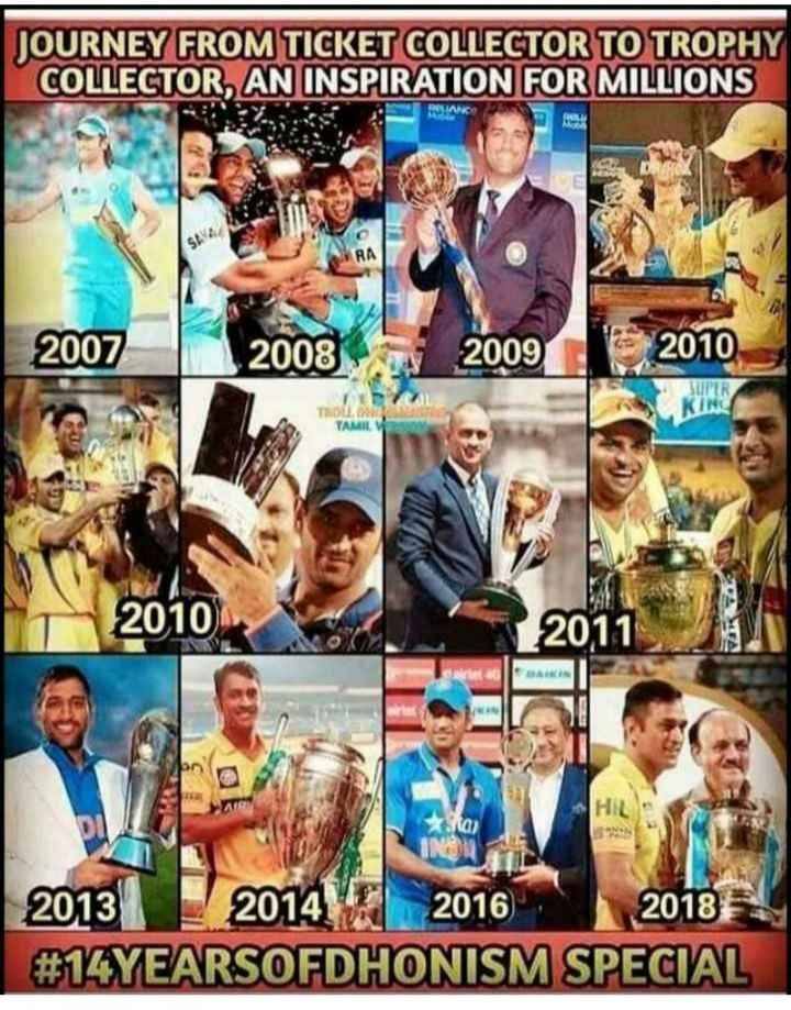 🖊IPL మీమ్స్ & ట్రోల్స్ - JOURNEY FROM TICKET COLLECTOR TO TROPHY COLLECTOR , AN INSPIRATION FOR MILLIONS 2007 2008 2009 2010 SUPER KINE TROU TAMIL SON 2010 2011 ya 2013 2014 2016 2018 # 14YEARSOFDHONISM SPECIAL - ShareChat