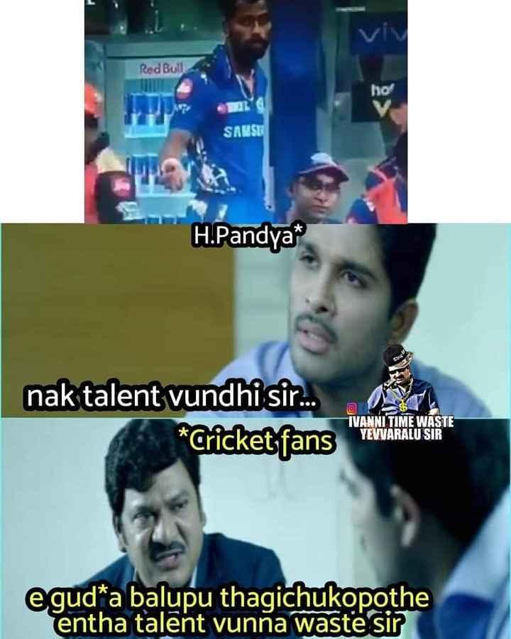 🖊IPL మీమ్స్ & ట్రోల్స్ - Red Bull ho al SAMSU H . Pandya * nak talent vundhi sir . . * Cricket fans AWITAME WASTE IVANNI TIME WASTE YEWVARALU SIR egud * a balupu thagichukopothe entha talent vunna waste sir - ShareChat