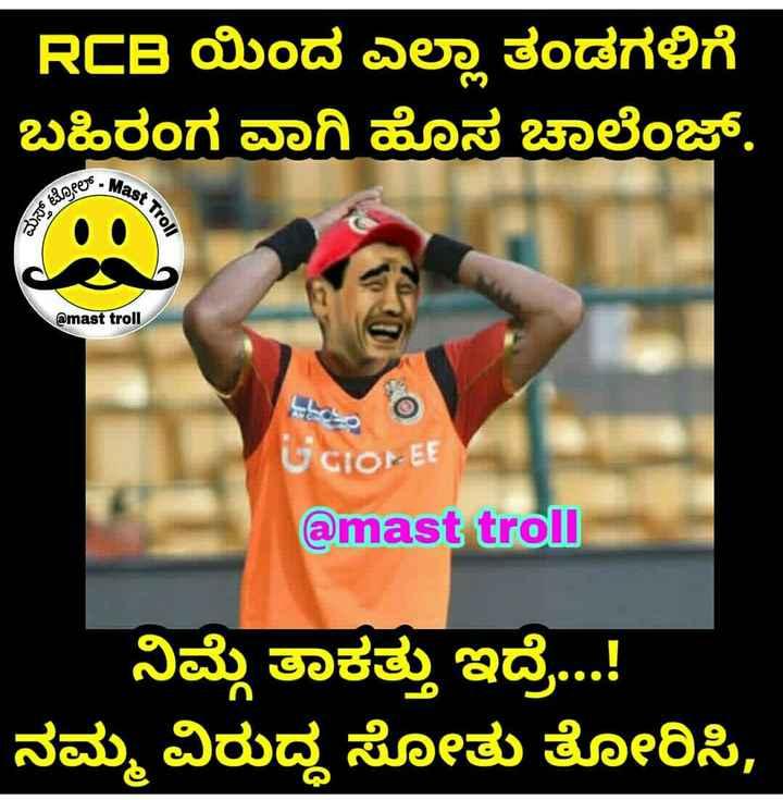 IPL ಟ್ರೋಲ್ಸ್ - RCB ಯಿಂದ ಎಲ್ಲಾ ತಂಡಗಳಿಗೆ ಬಹಿರಂಗ ವಾಗಿ ಹೊಸ ಚಾಲೆಂಜ್ . 6 . Mast ಸಸ್ ಟ್ರೋಲ t Troll @ mast troll UCIOREE @ mast troll ನಿಮ್ಮೆ ತಾಕತ್ತು ಇದ್ರೆ . . . ! ನಮ್ಮ ವಿರುದ್ಧ ಸೋತು ತೋರಿಸಿ , - ShareChat