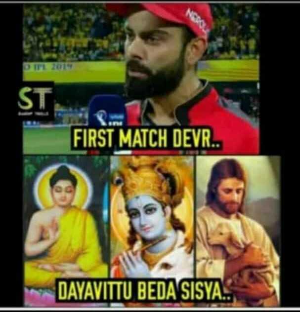 IPL ಟ್ರೋಲ್ಸ್ - DITE 2013 ST ene FIRST MATCH DEVR . . DAYAVITTU BEDA SISYA . . - ShareChat