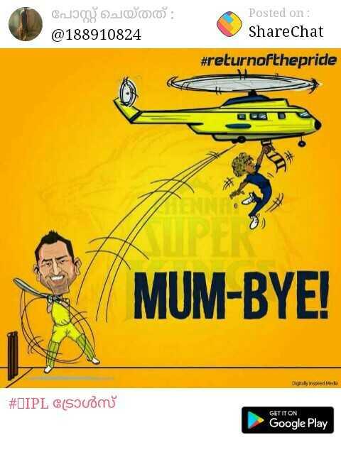 IPL മീംസ് - പോസ്റ്റ് ചെയ്തത് : @ 188910824 Posted on : ShareChat # returnofthepride EU MUM - BYE ! Digital Inspired Media # DIPL GASOVOM GET IT ON Google Play - ShareChat