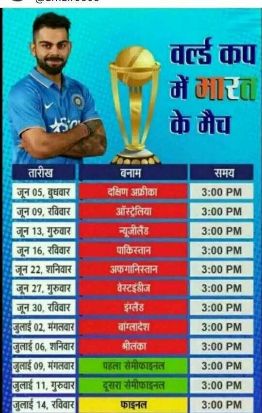 🏏 IPL-2019 - - ' ' ' ' ' বন্ত কার duilta के मैच समय तारीख जून 05 , बुधवार जून 09 , रविवार 3 : 00 PM 3 : 00 PM वनाम दक्षिण अफ्रीका ऑस्ट्रेलिया न्यूजीलैंड पाकिस्तान । अफगानिस्तान वेस्टइंडीज 3 : 00 PM 3 : 00 PM 3 : 00 PM 3 : 00 PM इंग्लैंड 3 : 00 PM जून 13 , गुरुवार जून 16 , रविवार | जून 22 , शनिवार जून 27 , गुरुवार जून 30 , रविवार । जुलाई 02 , मंगलवार जुलाई 06 , शनिवार जुलाई 09 , मंगलवार जुलाई 11 , गुरुवार जुलाई 14 , रविवार 3 : 00 PM 3 : 00 PM बांग्लादेश श्रीलंका पहला सेमीफाइनल दूसरा सेमीफाइनल 3 : 00 PM 3 : 00 PM फाइनल 3 : 00 PM - ShareChat
