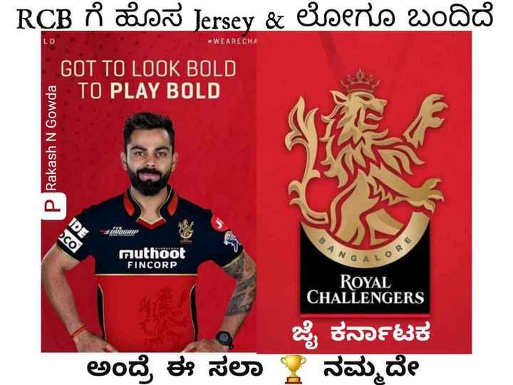 🏆 IPL 2020 - RCB ಗೆ ಹೊಸ jersey & ಲೋಗೂ ಬಂದಿದೆ # WEARECHA GOT TO LOOK BOLD TO PLAY BOLD Rakash N Gowda FUKOGRIP BAN 0 * Muthoot FINCORP G A ROYAL CHALLENGERS ಜೈ ಕರ್ನಾಟಕ ಅಂದ್ರೆ ಈ ಸಲಾ   ನಮ್ಮದೇ - ShareChat