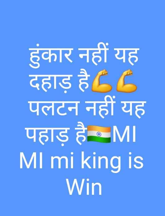 IPL Auction - हुंकार नहीं यह दहाड़ है पलटन नहीं यह पहाड़ है - MI MI mi king is Win - ShareChat