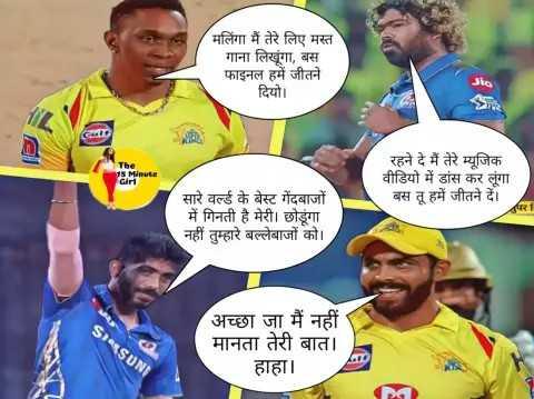🏆 IPL Final: MI 🔵 vs CSK 🌕 - मलिंगा मैं तेरे लिए मस्त गाना लिखंगा , बस फाइनल हमें जीतने दियो । रहने दे मैं तेरे म्यूजिक वीडियो में डांस कर लूंगा बस तू हमें जीतने दें । सारे वर्ल्ड के बेस्ट गेंदबाजों में गिनती है मेरी । छोडूंगा । नहीं तुम्हारे बल्लेबाजों को । SISUN अच्छा जा मैं नहीं मानता तेरी बात । हाहा । - ShareChat