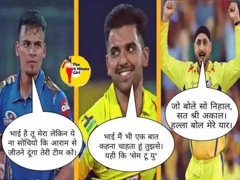 🏆 IPL Final: MI 🔵 vs CSK 🌕 - 15 Minute जो बोले सो निहाल , संत श्री अकाल । । हल्ला बोल मेरे यार । भाई है तु मेरा लेकिन ये ) ना सोचियो कि आराम से जीतने दूंगा तेरी टीम को । भाई मैं भी एक बात कहना चाहता हूं तुझसे । यही कि ' सेम टू यु ' - ShareChat