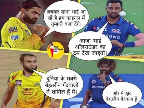 🏆 IPL Final: MI 🔵 vs CSK 🌕 - बचकर रहना भाई आ रहे है हम फाइनल में | तुम्हारी बजा देंगे । SUNG आजा भाई ऑलराउंडर का दम देख जाइयो । VIVO IPL दुनिया के सबसे बेहतरीन गेंदबाजों में शामिल हूँ मैं । 3W UZMA ओर मै खुद बेहतरीन गेंदबाज हूँ । - ShareChat