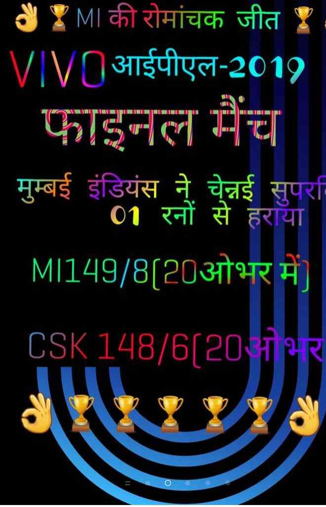 🏆 IPL: MI विजेता 🎉🎉🎉 - 5 MI की रोमांचक जीत है VIV0 आईपीएल - 2019 फाइनल मैच   मुम्बई इंडियंस ने चेन्नई सुपरी   01 रनों से हराया   MI149 / 8 [ 20ओभर में CSK 148 / 6 [ 20ो भर - ShareChat
