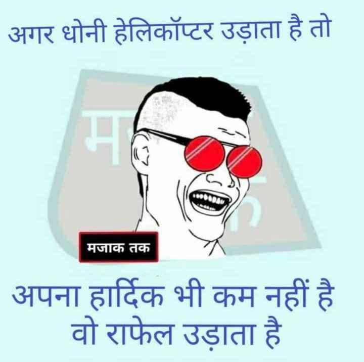 🏆 IPL: MI विजेता 🎉🎉🎉 - अगर धोनी हेलिकॉप्टर उड़ाता है तो मजाक तक अपना हार्दिक भी कम नहीं है । वो राफेल उड़ाता है । - ShareChat