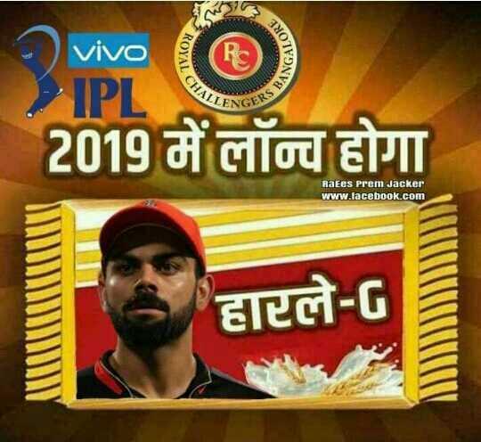 IPL Memes - vivo ROYAL LORE UNGALO CHALL o vivo IPL 2019 में लॉन्च होगा ENGERS ZERS BN Raees Prem Jacker www . facebook . com हारले - G - ShareChat