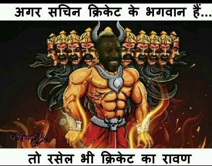 IPL Memes - अगर सचिन क्रिकेट के भगवान हैं . . . Syaan R तो रसेल भी क्रिकेट का रावण - ShareChat