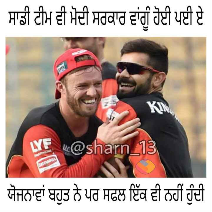 IPL Memes - ਸਾਡੀ ਟੀਮ ਵੀ ਮੋਦੀ ਸਰਕਾਰ ਵਾਂਗੂੰ ਹੋਈ ਪਈ ਏ E @ sham ਤੇ MARTPHO BRITANNA ਯੋਜਨਾਵਾਂ ਬਹੁਤ ਨੇ ਪਰ ਸਫਲ ਇੱਕ ਵੀ ਨਹੀਂ ਹੁੰਦੀ - ShareChat