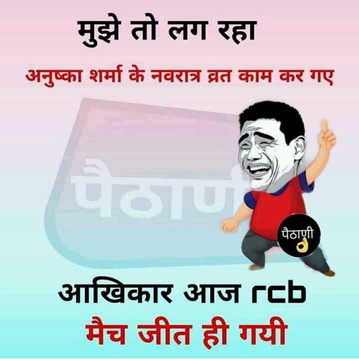 IPL Memes - मुझे तो लग रहा अनुष्का शर्मा के नवरात्र व्रत काम कर गए पर पैठाणी आखिकार आज rub मैच जीत ही गयी - ShareChat