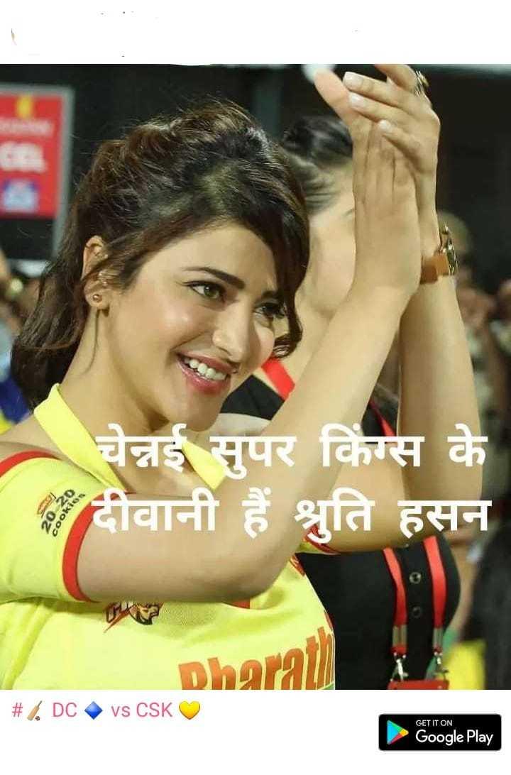 IPL Star : चेन्नई सुपर किंग्स - चेन्नई सुपर किंग्स के दीवानी हैं श्रुति हसन Dharat # % DC vs CSK GET IT ON Google Play - ShareChat