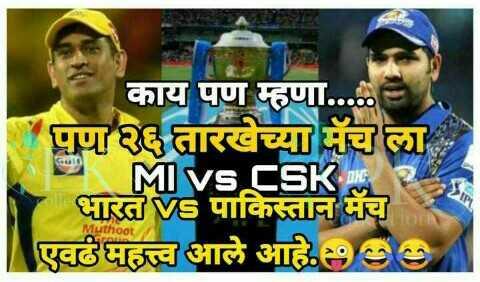 💬IPL memes - काय पण म्हणा . . . पारखेच्या मेला 6 M VS CSKE * CIG Vs पाकिस्तान मैच एवघव आले आ००० । Muthoot - ShareChat