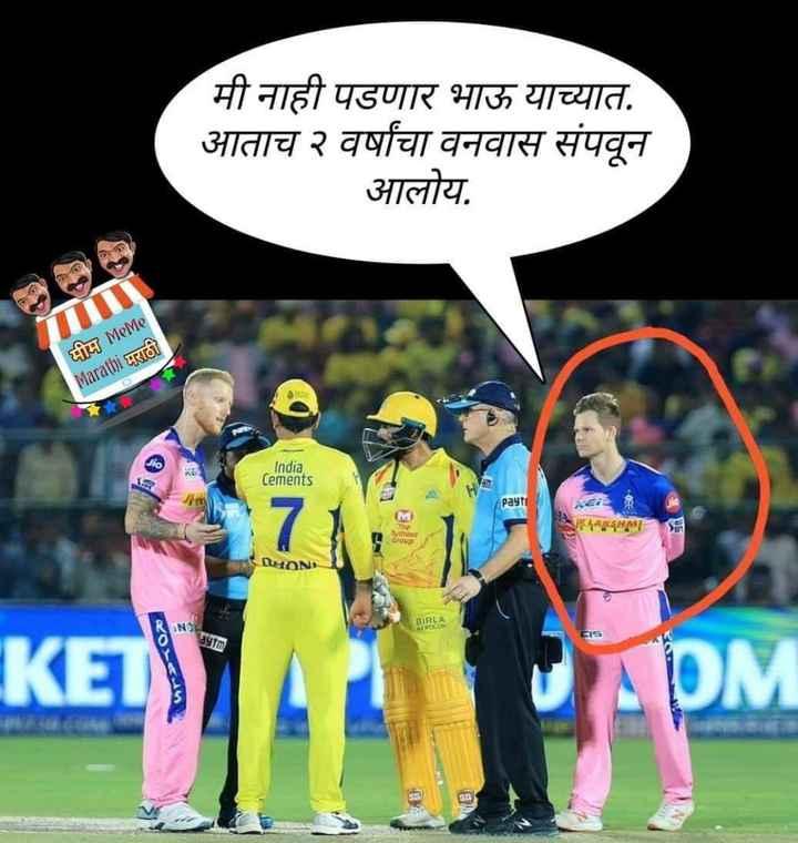 💬IPL memes - मी नाही पडणार भाऊ याच्यात . आताच २ वर्षांचा वनवास संपवून आलोय . im Meme Marathi मराठी India Cements payti The * * * * * Puthoor Group RONS BIRLA HOM Him NEOCON S - KET ON 40 - ShareChat