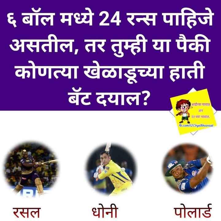 💬IPL memes - ६ बॉल मध्ये 24 रन्स पाहिजे असतील , तर तुम्ही या पैकी कोणत्या खेळाडूच्या हाती बँट दयाल ? आईच्या गावात अन २ च्या बात , fb . com / 12 Chya Bhaavaat रसल धोनी पोलार्ड - ShareChat