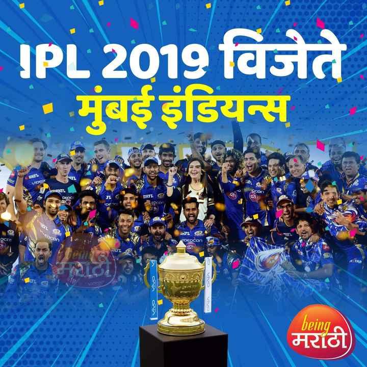 💬IPL memes - IPL2019 विजेते . : मुंबई इंडियन्स VI DHFL VIDEOT 1 VIDEOCON CONFL DEOCO FL DEOCC · DHFL Cocon dh ) URDI Encon INDIANS ocon VIDEOCon 2 DHFL V efe VIDEOS Vivo LOCO Vivo vivo being a मराठी ) - ShareChat