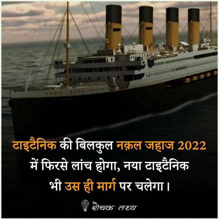 📜 ITI नॉलेज - टाइटैनिक की बिलकुल नक़ल जहाज 2022 में फिरसे लांच होगा , नया टाइटैनिक | भी उस ही मार्ग पर चलेगा । ਦਾਦਲ ਦਾ - ShareChat