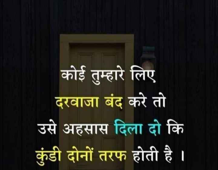 🇮🇳Image📕Shayari🔥Motivation_  - कोई तुम्हारे लिए दरवाजा बंद करे तो उसे अहसास दिला दो कि कुंडी दोनों तरफ होती है । - ShareChat