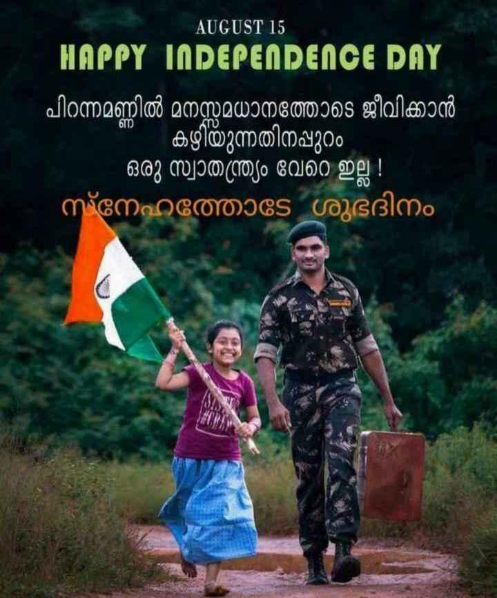 Independence Day - AUGUST 15 ണ് HAPPY INDEPENDENCE DAY പിറന്നമണ്ണിൽ മനസ്സമാധാനത്തോടെ ജീവിക്കാൻ കഴിയുന്നതിനപ്പുറം - ഒരു സ്വാതന്ത്ര്യം വേറെ ഇല്ല ! ' സ്നേഹത്തോടേ ശുഭദിനം - ShareChat