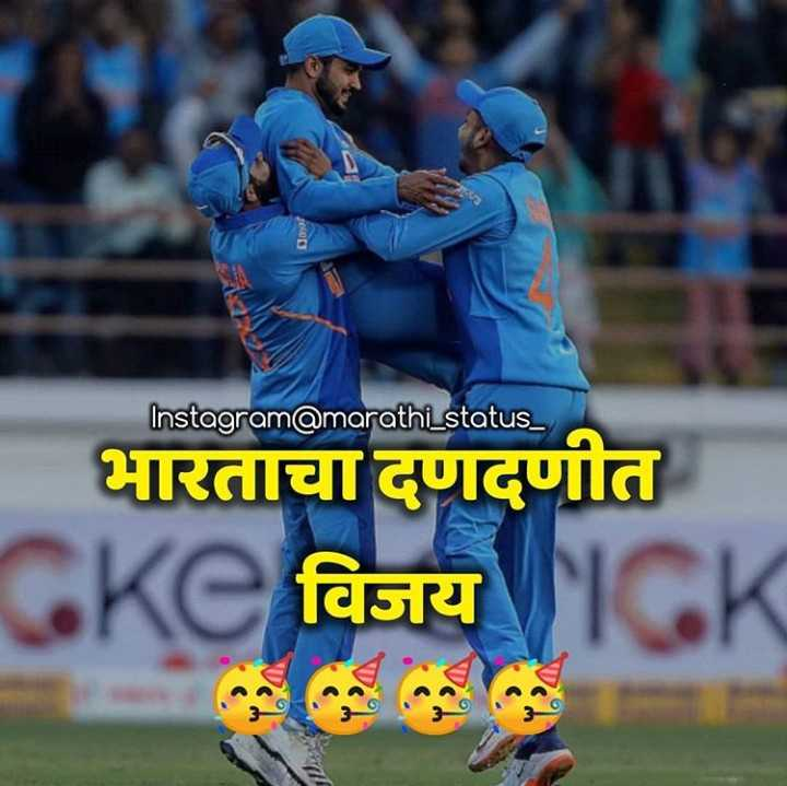 💐India मॅच जिंकली - Dayar Instagram @ marathi _ status _ भारताचा दणदणीत CKe विजय ICK - ShareChat