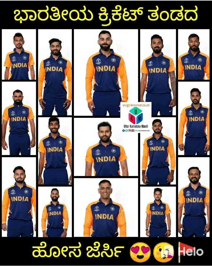 👕India's jersey - ಭಾರತೀಯ ಕ್ರಿಕೆಟ್ ತಂಡದ INDIA INDIA INDIA INDIA INDIA ಉತ್ತರ ಕರ್ನಾಟಕ ಮಂದಿ INDIA INDIA Uttar Karnataka Mandi 60 ] | da INDIA INDIA INDIA INDIA INDIA INDIA INDIA INDIA ಹೋಸ ಜೆರ್ಸಿ @ Help - ShareChat