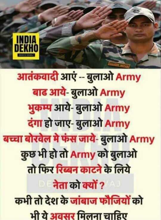 Indian Army - INDIA DEKHO 88 884 आतंकवादी आएं - - बुलाओ Army बाढ आये - बुलाओ Army भुकम्प आये - बुलाओ Army दंगा हो जाए - बुलाओ Army बच्चा बोरवेल में फंस जाये - बुलाओ Army कुछ भी हो तो Army को बुलाओ तो फिर रिब्बन काटने के लिये D नेता को क्यों ? A . । कभी तो देश के जांबाज फौजियों को भी ये अवसर मिलना चाहिए - ShareChat