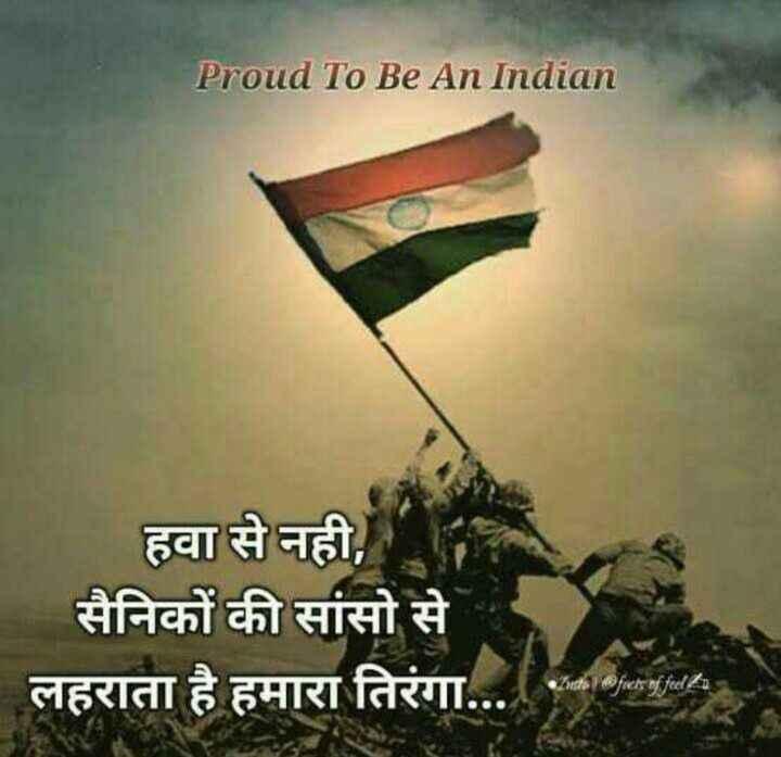 Indian Army - Proud To Be An Indian हवा से नही , सैनिकों की सांसो से लहराता है हमारा तिरंगा . . . Desta ficha fed - ShareChat