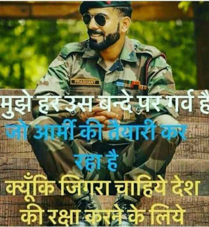 Indian Army - मुझे हर उस बन्दे पर गर्व है की वास जिगरा चाहिये देश की रक्षा करने के लिये - ShareChat