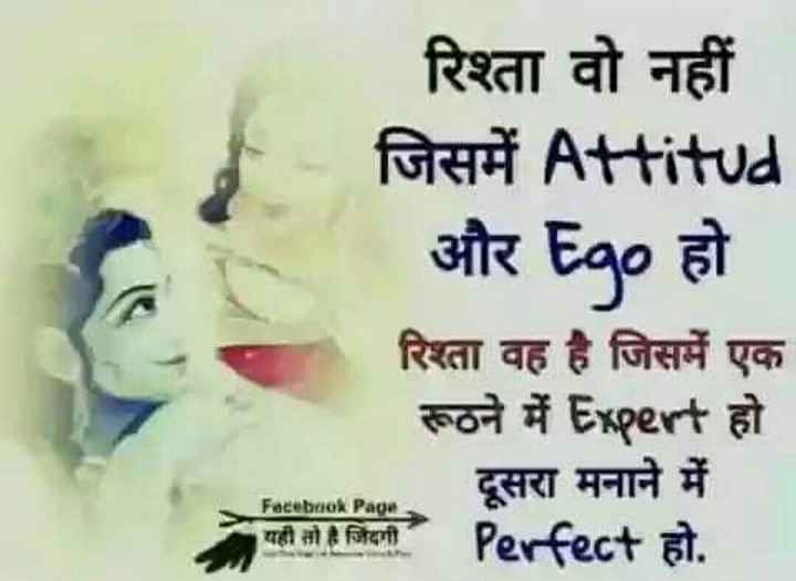 Indian Idol - रिश्ता वो नहीं जिसमें Attitud और ६०० हो रिश्ता वह है जिसमें एक रूठने में Expert हो दूसरा मनाने में a ser model forn Facebook Pagu . यी तो है जिंदगी Perfect Et . - ShareChat