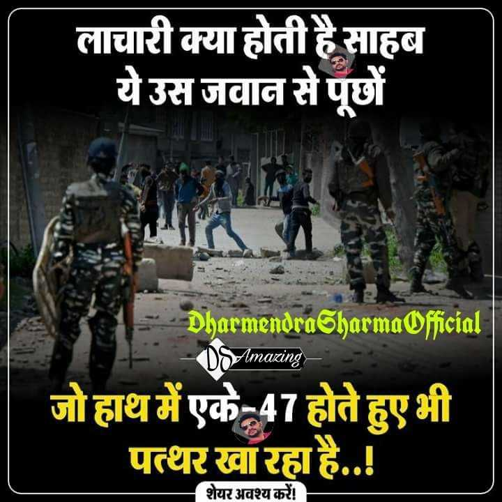 Indian army in hindi Indian army
