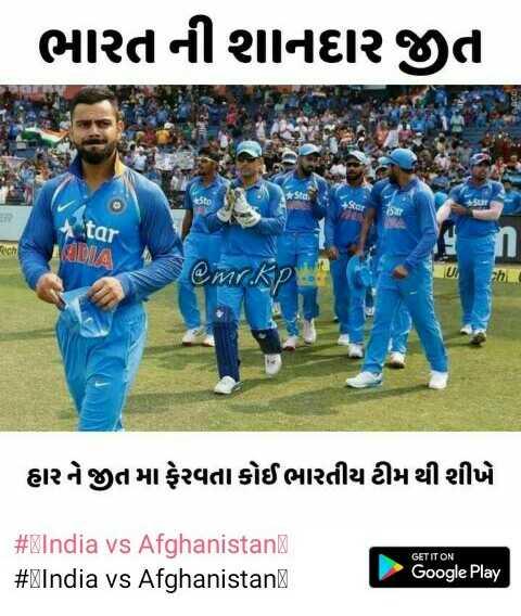🏏India vs Afghanistan🏏 - ભારત ની શાનદાર જીત tar DIA @ mr . kpl હારને જીત મા ફેરવતા કોઈ ભારતીય ટીમ થી શીખે # ' India vs Afghanistan / # India vs Afghanistan / GET IT ON Google Play - ShareChat