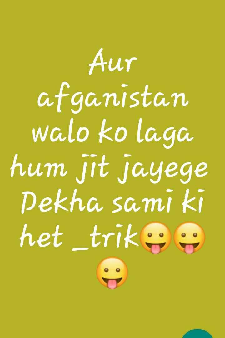 🏏India vs Afghanistan🏏 - Aur afganistan walo ko laga hum jit jayege Dekha sami ki het _ trik . - ShareChat