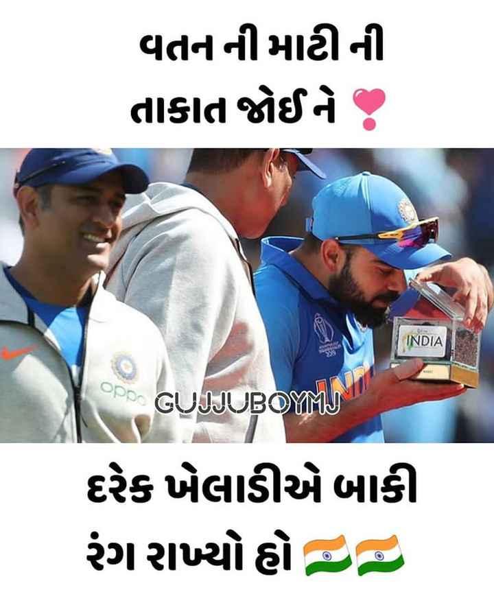 🏏India vs Australia🏏 - વતન ની માટીની તાકાત જોઈને INDIA GUJJUBOMMU દરેક ખેલાડીએ બાકી રંગ રાખ્યો હોય - ShareChat
