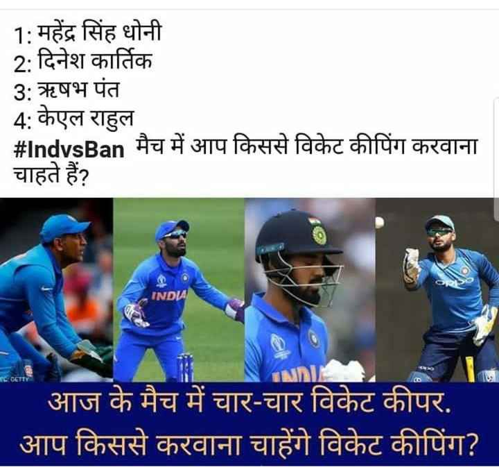 🏏India vs Bangladesh🏏 - 1 : महेंद्र सिंह धोनी 2 : दिनेश कार्तिक 3 : ऋषभ पंत | 4 : केएल राहुल | # IndvsBan मैच में आप किससे विकेट कीपिंग करवाना । चाहते हैं ? INDLA आज के मैच में चार - चार विकेट कीपर . | आप किससे करवाना चाहेंगे विकेट कीपिंग ? - ShareChat