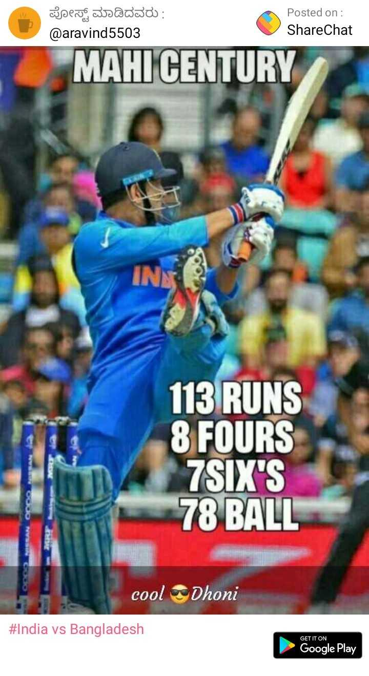 India vs Bangladesh - ಪೋಸ್ಟ್ ಮಾಡಿದವರು : @ aravind5503 Posted on : ShareChat MAHI CENTURY 113 RUNS 8 FOURS 7SIX ' S 78 BALL cool Dhoni # India vs Bangladesh GET IT ON Google Play - ShareChat