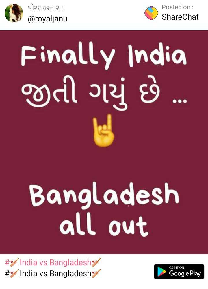 🏏India vs Bangladesh🏏 - HIZZ SRH12 : Posted on : ShareChat @ royaljanu Finally India Odil OL CÒ . . . . Bangladesh all out # of India vs Bangladesh # of India vs Bangladesh GET IT ON Google Play - ShareChat