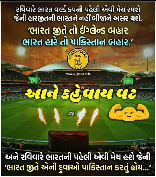 "🏏India vs England🏏 - ' રવિવારે ભારત વર્લ્ડ કપની પહેલી એવી મેચ રમશે . જેની હારજીતની ભારતને નહીં બીજાને અસર થશે . ' ભારત જીતે તો ઈંગ્લેન્ડ બહાર ' ભારત હારે તો પાકિસ્તાન બહાર . ' www . GujjuRocks . in ' આ ' કહેવાય ? www . GujjuRocks . in ' અને રવિવારે ભારતની પહેલી એવી મેચ હશે જેની ' ભારત જીતે એની દવાઓ પાકિસ્તાન કરતું હોય . . . "" - ShareChat"