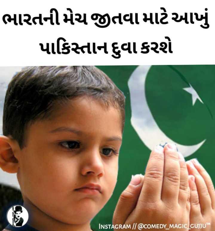 🏏India vs England🏏 - ભારતની મેચ જીતવા માટે આખું પાકિસ્તાન દુવા કરશે INSTAGRAM | | @ COMEDY _ MAGIC _ GUJJUTM - ShareChat