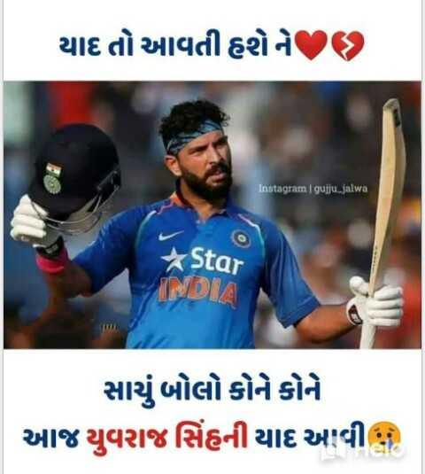 🇮🇳 India vs New Zealand 🇳🇿: સેમી ફાઇનલ - યાદ તો આવતી હશેને છે . Instagram | gujju _ jalwa Star INDIA સાચું બોલો કોને કોને આજ યુવરાજ સિંહની યાદ આવી તો - ShareChat